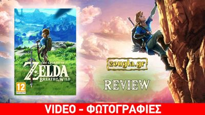 The Legend of Zelda: Breath of the Wild - Review: Ένα διαμάντι που κανείς δεν πρέπει να χάσει