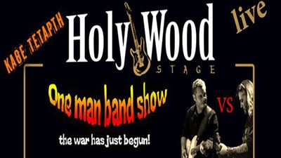One Man Band Show «the war» στο HolyWood Stage