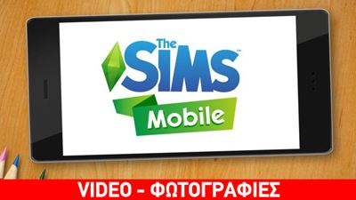 The Sims: Ο εθισμός έρχεται σε Android και iOS