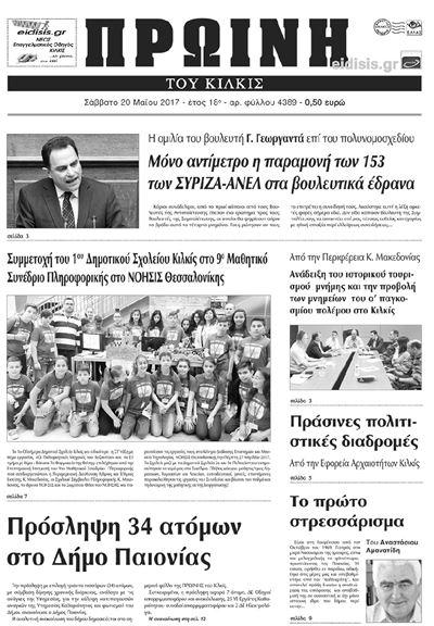 Τα πρωτοσέλιδα των εφημερίδων του Σαββάτου 2204877