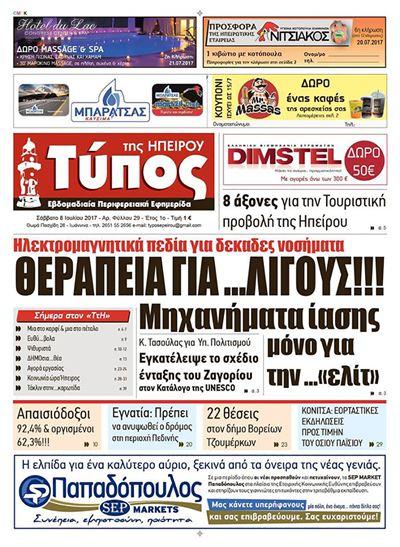 Τα πρωτοσέλιδα των εφημερίδων του Σαββάτου 2239770