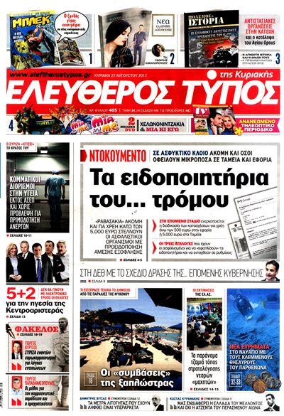 Τα πρωτοσέλιδα των εφημερίδων του Σαββάτου 2264787