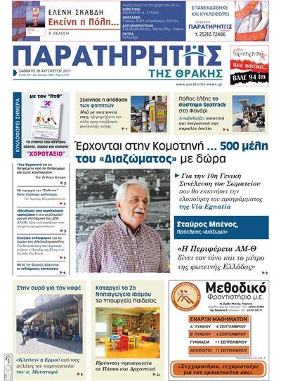 Τα πρωτοσέλιδα των εφημερίδων του Σαββάτου 2264904
