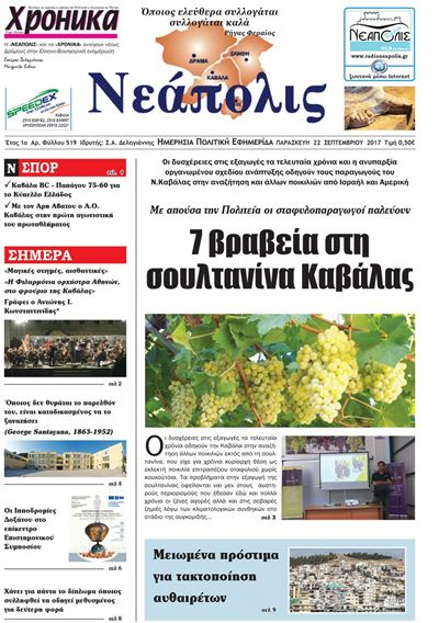 Τα πρωτοσέλιδα των εφημερίδων του Σαββάτου 2279548