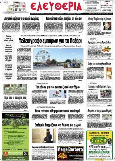 Τα πρωτοσέλιδα των εφημερίδων του Σαββάτου 2280280