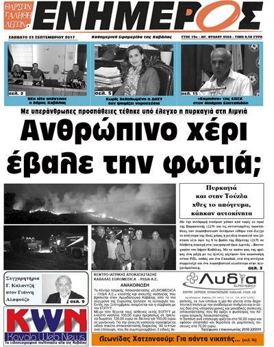 Τα πρωτοσέλιδα των εφημερίδων του Σαββάτου 2280282