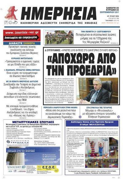 Τα πρωτοσέλιδα των εφημερίδων του Σαββάτου 2280284