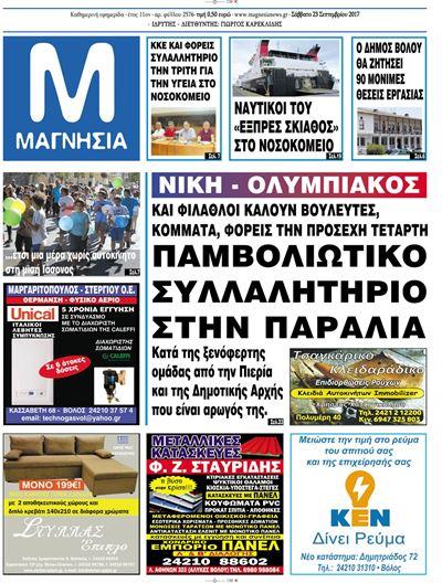 Τα πρωτοσέλιδα των εφημερίδων του Σαββάτου 2280285