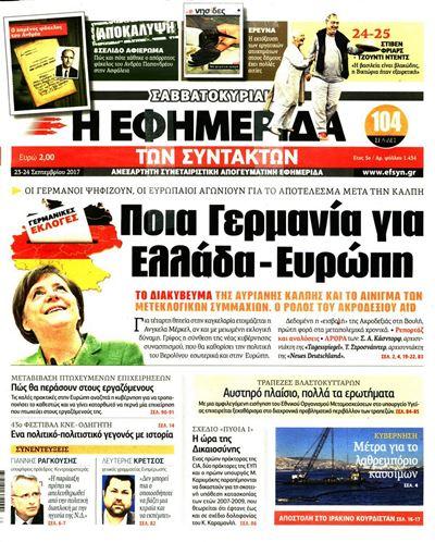 Τα πρωτοσέλιδα των εφημερίδων του Σαββάτου 2280341