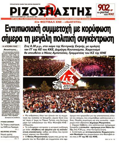 Τα πρωτοσέλιδα των εφημερίδων του Σαββάτου 2280347