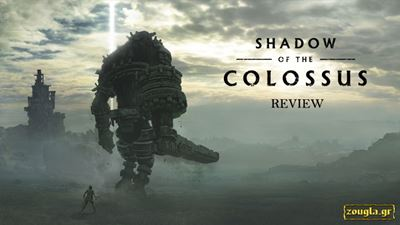 Shadow of the Colossus - Review: To remake ενός έπους