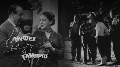 Δείτε Live την ταινία «Τέσσερις νύφες, Ένας γαμπρός» από την ταινιοθήκη του zougla.gr