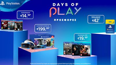 Days of Play: Ξεκίνησαν οι προσφορές του PlayStation
