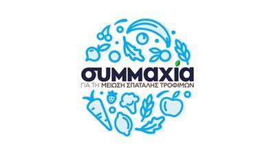 Ιδρύθηκε η πρώτη «Συμμαχία για τη Μείωση Σπατάλης Τροφίμων» στην Ελλάδα
