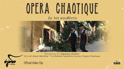 Opera Chaotique και Δήμητρα Παπίου: «Δε λες κουβέντα»