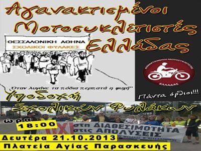 Οι Αγανακτισμένοι Μοτοσικλετιστές Ελλάδας υποδέχονται τους σχολικούς φύλακες