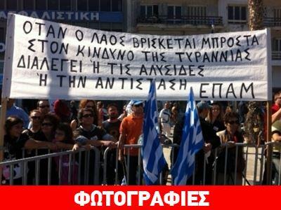 Κρήτη: Αποδοκίμασαν πολιτικούς στο Ηράκλειο