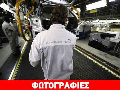 Έκλεισε το εργοστάσιο της Peugeot/Citroen, στο δρόμο 3.000 άνθρωποι!