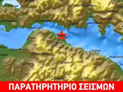 Σεισμός 3,2R στην Τέμενη Αιγίου