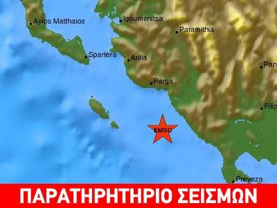 Σεισμός 3,2R νότια της Πάργας