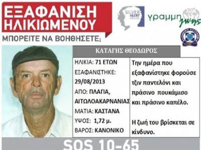 Αγνοείται 71χρονος από την Αιτωλοακαρνανία