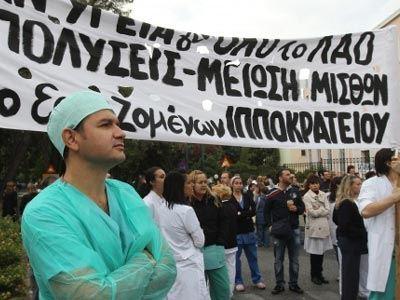 Από τα χειρότερα συστήματα υγεινομικής περίθαλψης στην Ε.Ε έχει η Ελλάδα