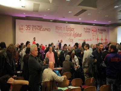 Με άνοδο της Αριστεράς, ολοκληρώθηκε το 35ο Τακτικό Συνέδριο της ΑΔΕΔΥ