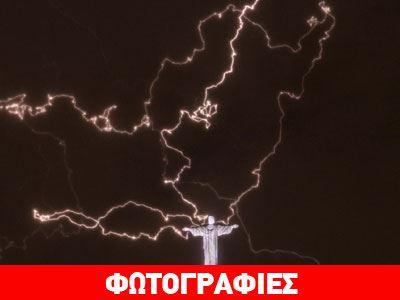 Ο «Χριστός» χτυπήθηκε από κεραυνό