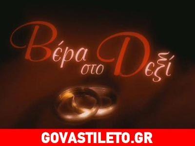 Νεκρός σε τροχαίο ηθοποιός του σίριαλ «Βέρα στο δεξί»