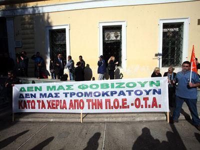 Διαμαρτυρία ΠΟΕ-ΟΤΑ τη Δευτέρα στην Ευελπίδων