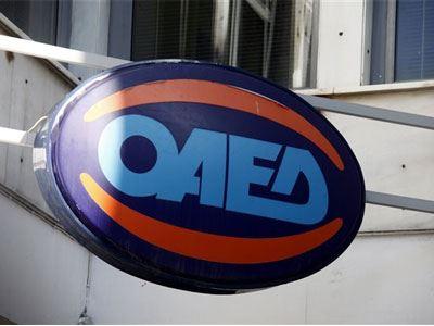 ΟΑΕΔ: Επιχειρήσεις θα προσλάβουν 12.000 ανέργους για ένα χρόνο!