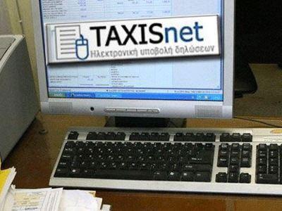Πώς να διορθώσετε τα στοιχεία σας στο TAXISnet
