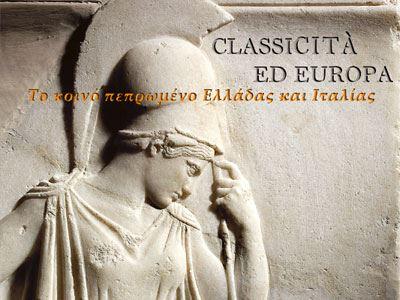 Έκθεση για την κοινή πολιτιστική πορεία Ελλάδας και Ιταλίας