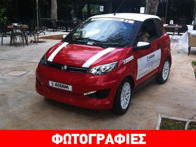 To αυτοκίνητο που πωλείται στην Ελλάδα και οδηγούν ανήλικοι από 16 ετών