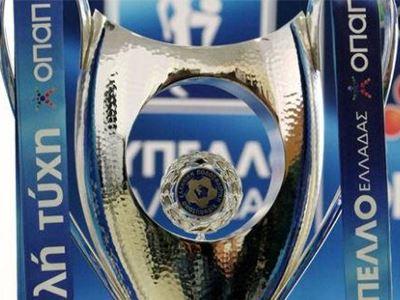 Νέες ημερομηνίες στο Κύπελλο Ελλάδας