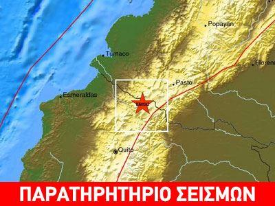 Σεισμός 6R στoν Ισημερινό