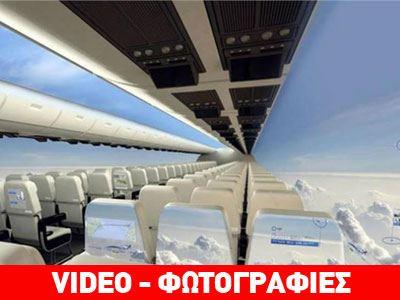 Ταξίδι με θέα στο κενό: Αεροπλάνο του μέλλοντος χωρίς... παράθυρα!