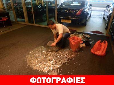 Πλήρωσε το αυτοκίνητο με κέρματα!