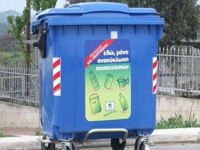 Σε δημόσια διαβούλευση το ν/σ για την ενίσχυση της ανακύκλωσης