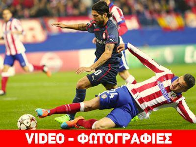 Ατλέτικο Μαδρίτης-Ολυμπιακός 2-0 (Hμίχρονο)