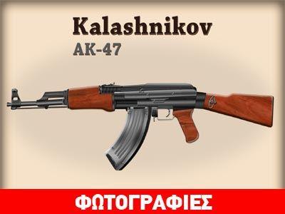 Καλάσνικοφ: Λίφτινγκ στο πιο φονικό αυτόματο όπλο
