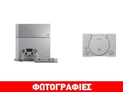 H Sony παρουσιάζει το Playstation®4 20th anniversary edition