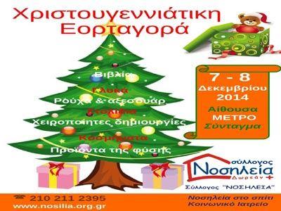 Χριστουγεννιάτικη Εορταγορά στο ΜΕΤΡΟ Συντάγματος από τον Σύλλογο «ΝΟΣΗΛΕΙΑ»