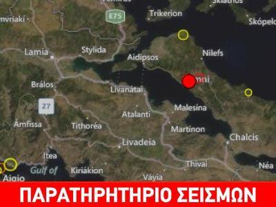 Σεισμός 4R στην Εύβοια