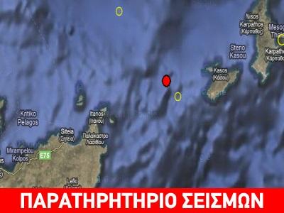 Σεισμός 3.8R νοτιοδυτικά της Καρπάθου