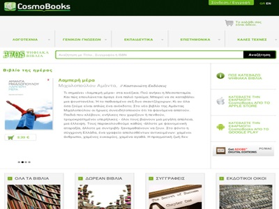 CosmoBooks by COSMOTE