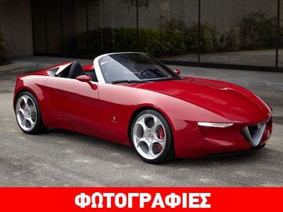 To 2014 η πρεμιέρα της νέας Alfa Romeo Duetto!