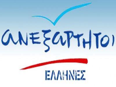 Αποτέλεσμα εικόνας για ανεξάρτητοι Έλληνες