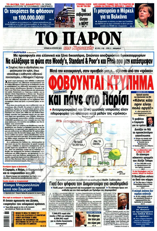 Άρθρο της εφημερίδας Το Παρόν για τον ΟΑΕΔ - ''Οριστικά σε ιδιώτες τα προγράμματα του ΟΑΕΔ θέλει η «τρόικα»''