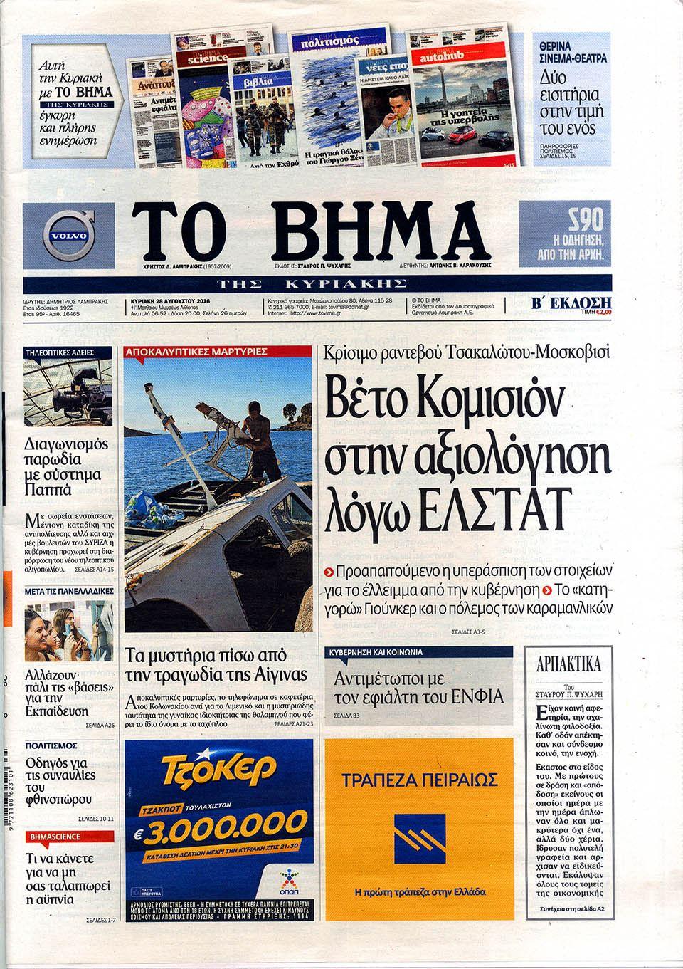 Το Βήμα: Βέτο της Κομισιόν στην αξιολόγηση λόγω ΕΛΣΑΤ... «Η χρεοκοπία της Ελλάδας οφείλεται στον Καραμανλή»!